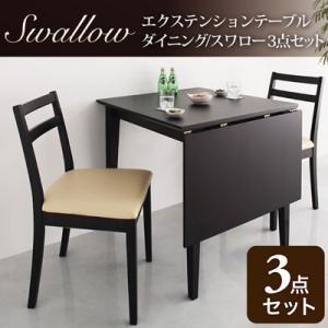 エクステンションテーブルダイニング【Swallow】スワロー Sサイズ 3点セット (ダークブラウン)