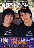 全日本女子バレーPHOTO COLLECTION―「夢」Dre...