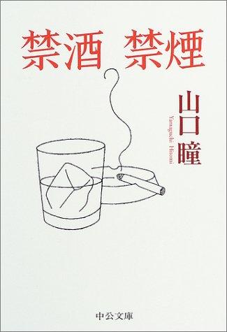 禁酒禁煙 (中公文庫)の詳細を見る