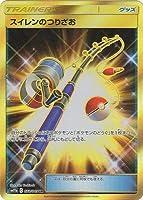 ポケモンカードゲーム PK-SM11b-073 スイレンのつりざお UR