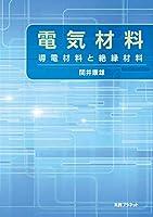 電気材料─導電材料と絶縁材料