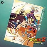 ANIMEX 1200シリーズ 62 ドラゴンボールZ 音楽集 Vol.2/TVサントラ