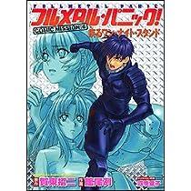 フルメタル・パニック!COMIC MISSION (6) (角川コミックスドラゴンJr. (KCJ68-6))