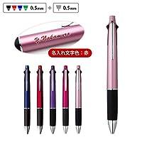 名入れ ボールペン ジェットストリーム 多機能ペン 4&1 0.5mm 三菱鉛筆/名入れ文字色:赤/UV 太筆記体/M便 (ライトピンク)