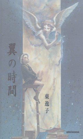 翼の時間 (ミキハウスの絵本)の詳細を見る