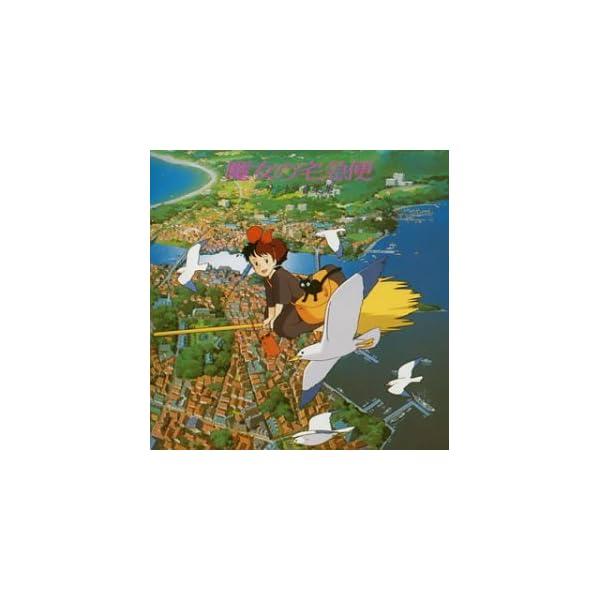 魔女の宅急便 サントラ音楽集の商品画像
