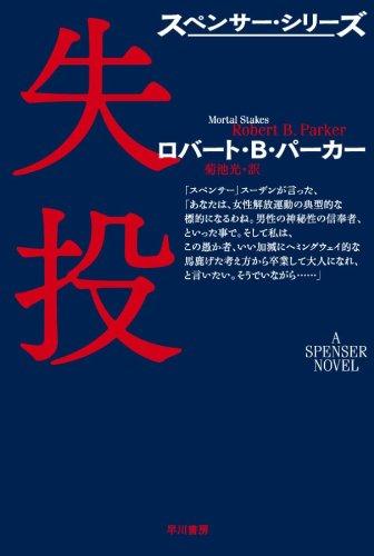 失投 (ハヤカワ・ミステリ文庫 (HM 110‐1))...