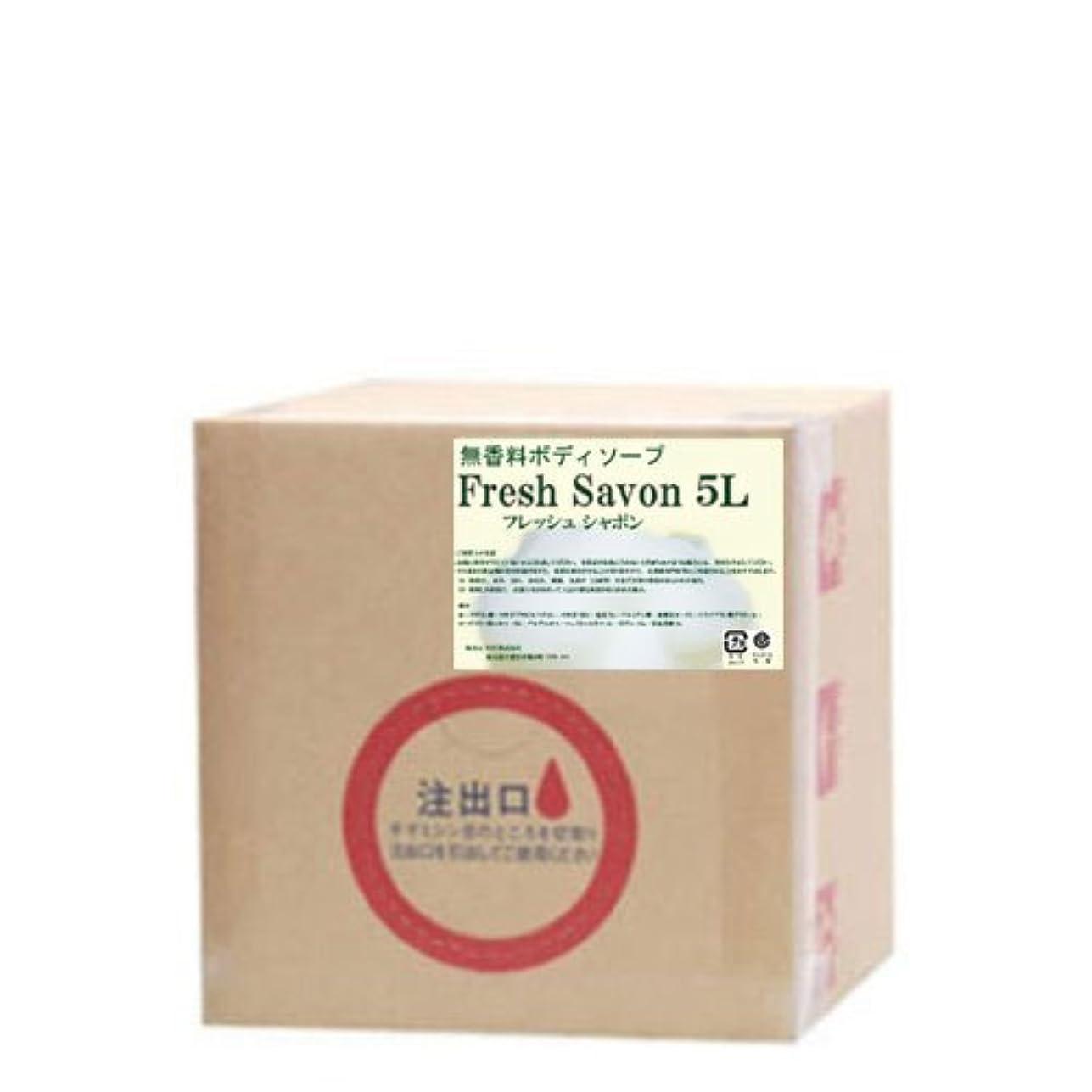 業務用 無香料ボディソープ フレッシュシャボン 5L (ホワイト コック付属)