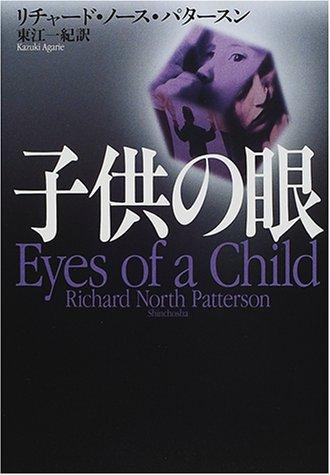 子供の眼の詳細を見る