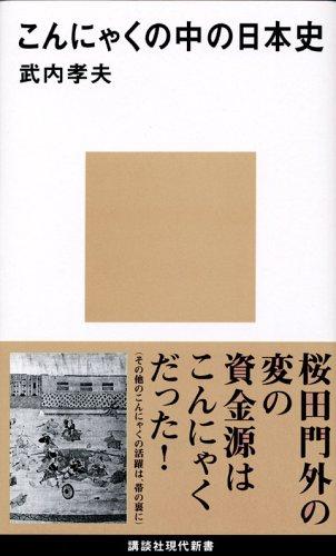 こんにゃくの中の日本史 (講談社現代新書)の詳細を見る