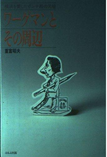ワーグマンとその周辺―横浜を愛したポンチ絵の元祖 (ほるぷ現代ブックス)