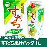 徳島産すだち天然すだち果汁パック1リットル
