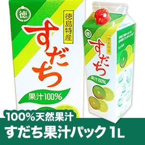 徳島産すだち天然すだち果汁パック1リットル -