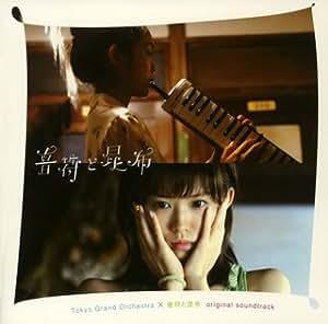 「音符と昆布」オリジナル・サウンドトラック