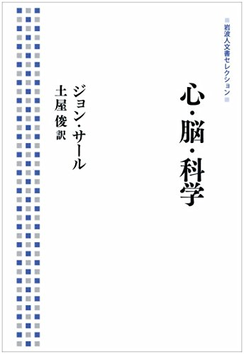心・脳・科学 (岩波人文書セレクション)の詳細を見る