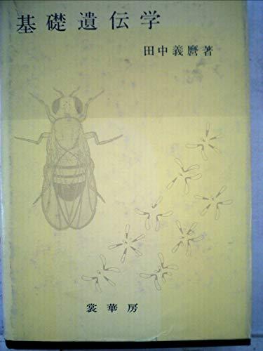 基礎遺伝学 (1951年)の詳細を見る