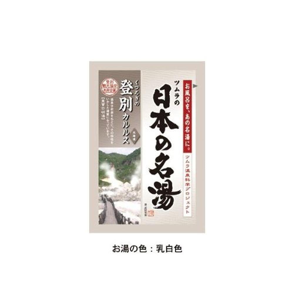 病んでいる木曜日ベルトツムラの日本の名湯 登別カルルス
