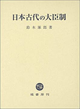 日本古代の大臣制