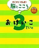 3さいの おけいこ (すくすく げんき! 脳とこころ)