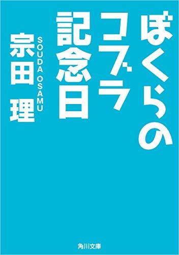 ぼくらのコブラ記念日 「ぼくら」シリーズ (角川文庫)