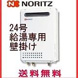 ノーリツ(NORITZ) 屋外壁掛形(PS標準設置形) 給湯専用・オートストップ24号(都市ガスタイプ) 都市ガス12A・13A GQ-2437WS-13A