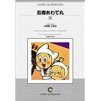 忍者あわて丸 (3) オンデマンド版 [コミック]