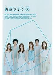 東京フレンズ プレミアムBOX [DVD]