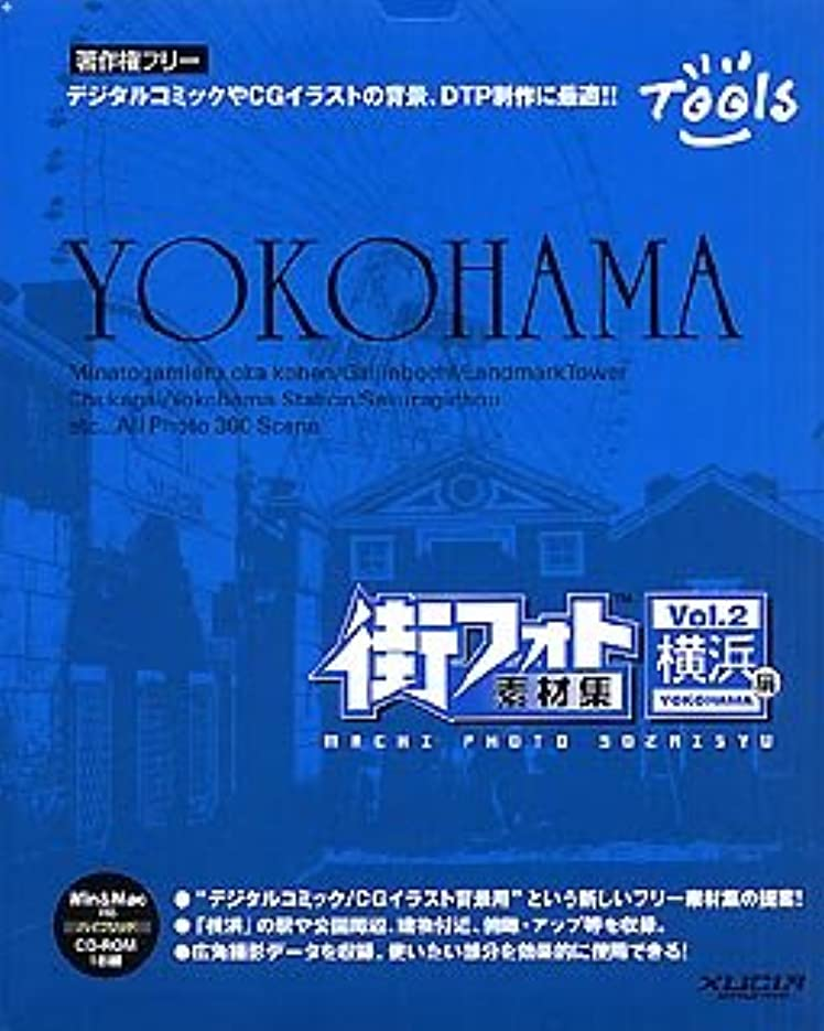 キルスの面では十街フォト素材集 Vol.2 横浜編
