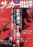 サッカー批評 (Issue31(2006)) (双葉社スーパームック)