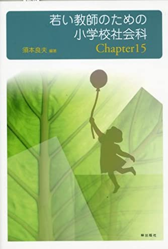 若い教師のための小学校社会科 Capter15