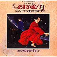<ANIMEX Special Selection>(6)花のあすか組!2 ロンリーキャッツ・バトルロイヤル オリジナル・サウンドトラック