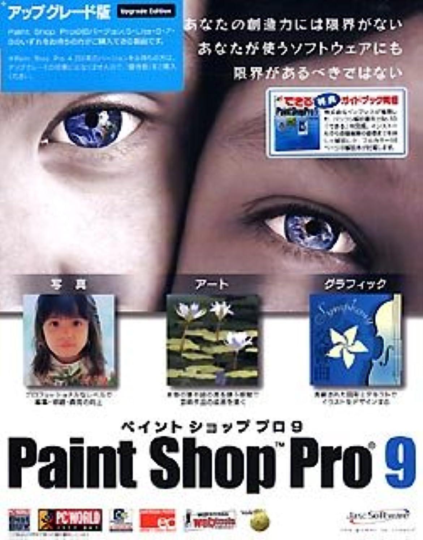 進捗モンキー肌寒いPaint Shop Pro 9 アップグレード版