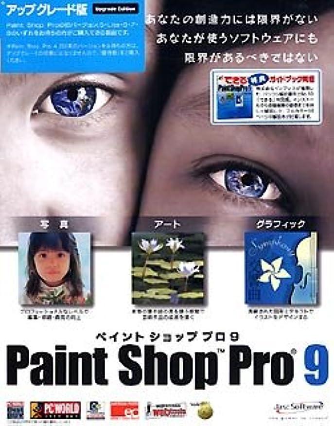 バルコニー展望台を除くPaint Shop Pro 9 アップグレード版