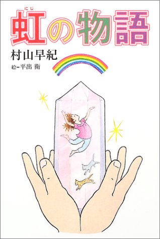 虹の物語 (きらきらジュニアライブシリーズ)