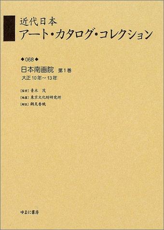 近代日本アート・カタログ・コレクション (068)