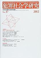 犯罪社会学研究 第37号(2012) 課題研究「刑罰としての拘禁の意味を問い返す」