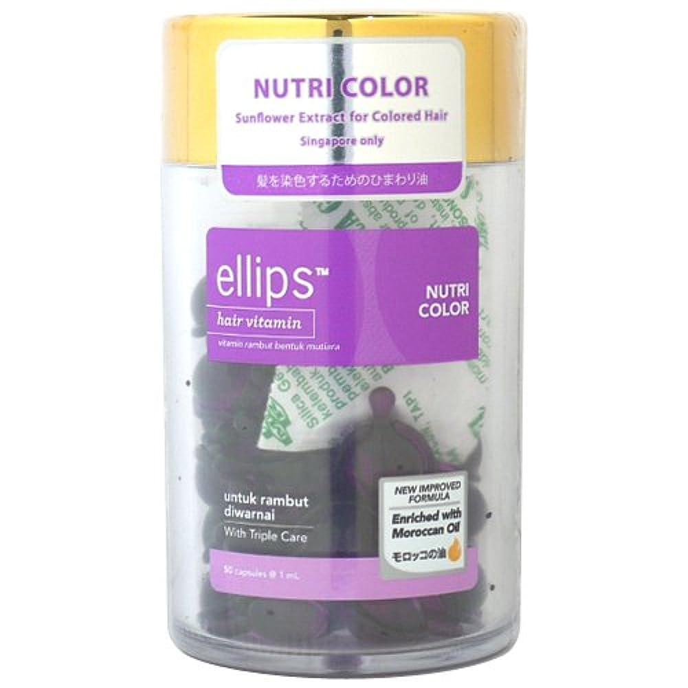 ニンニクインド複雑でないエリップス カラーヘアートリートメント 50カプセル 【並行輸入品】