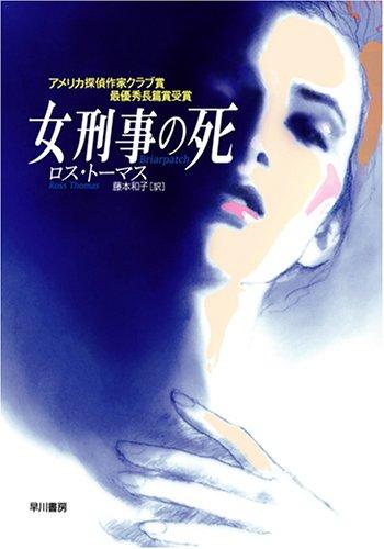 女刑事の死 (ハヤカワ文庫 HM (309-1))の詳細を見る