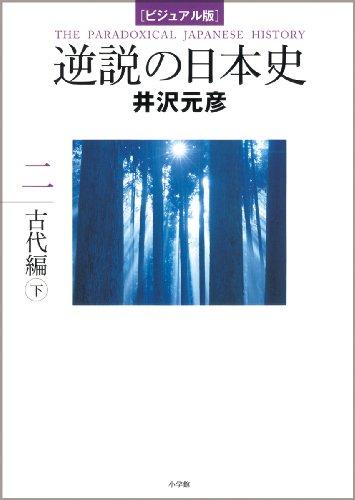 ビジュアル版 逆説の日本史2 古代編 下の詳細を見る