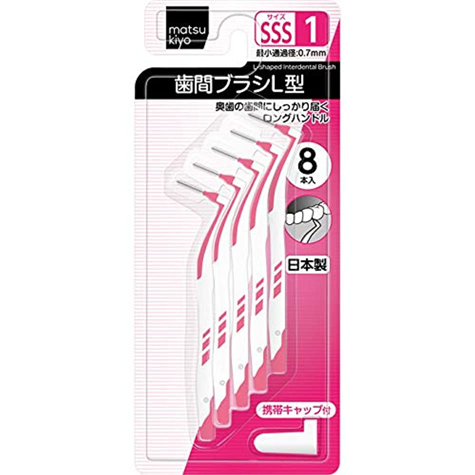 サスペンション学んだ剪断matsukiyo 歯間ブラシL型 サイズ1(SSS) 8本
