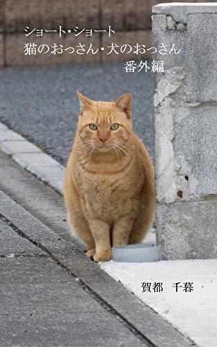 ショート・ショート 猫のおっさん・犬のおっさん 番外編