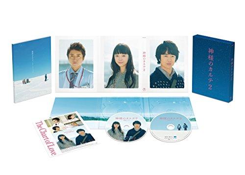 神様のカルテ2 Blu-ray スペシャル・エディション(2枚組)