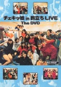 チェキッ娘 in 旅立ちLIVE THE DVD