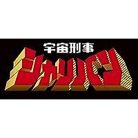 【早期購入特典あり】宇宙刑事シャリバン Blu-ray BOX 3<完>