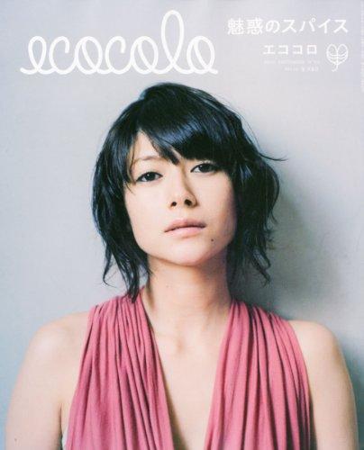 ecocolo (エココロ) 2010年 09月号 [雑誌]