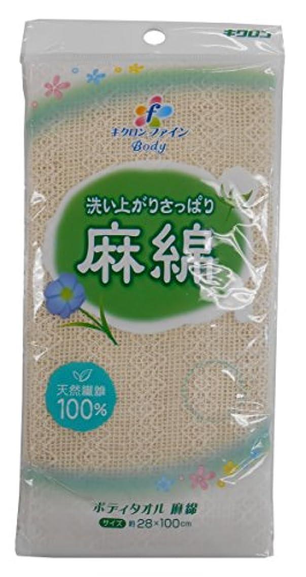 概要る伝統的キクロンファイン ボディタオル 麻綿