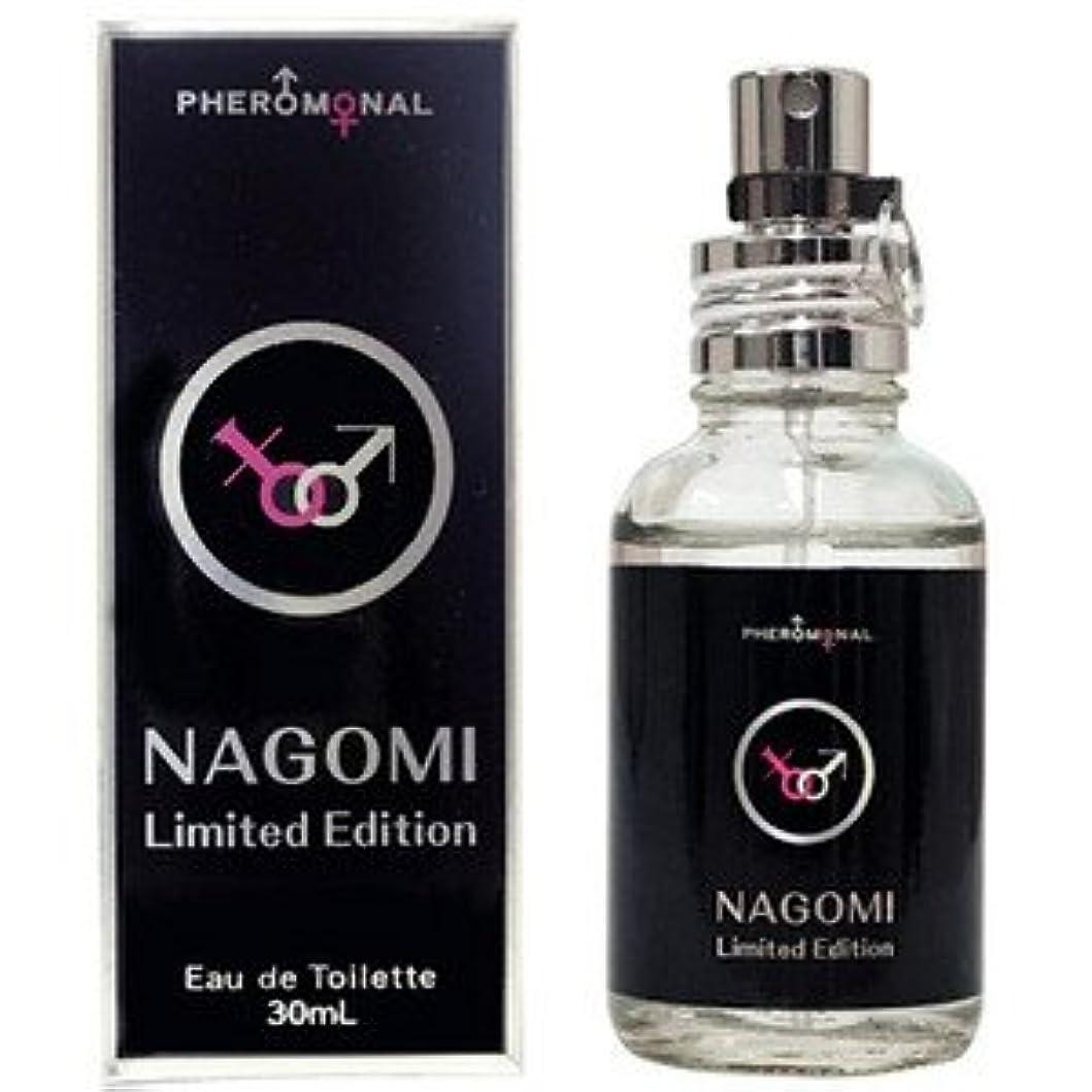 先例忘れられない生じる男性用フェロモン香水 フェロモナール NAGOMI リミテッドエディション EDT SP 30ml 香水