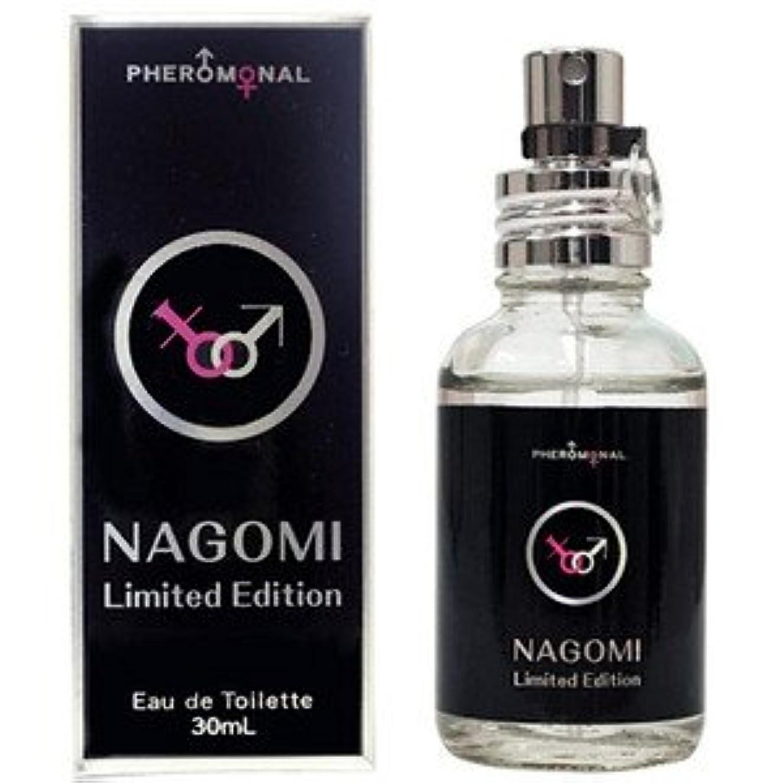 男性用フェロモン香水 フェロモナール NAGOMI リミテッドエディション EDT SP 30ml 香水
