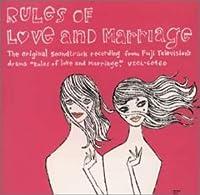 恋愛結婚の法則