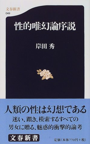性的唯幻論序説 (文春新書)
